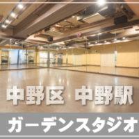 東京,中野区,中野,ダンススタジオ