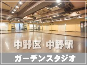 ヨガ エクササイズ に おススメ 中野 ガーデン ダンススタジオ