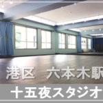 六本木 麻布十番 レンタルスタジオ「 十五夜 」
