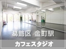 金町 レンタルスタジオ カフェ 東京 葛飾 北千住 松戸