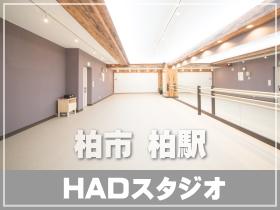 柏 レンタルスタジオ の新しいダンススタジオ情報