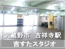 吉祥寺 ダンススタジオ