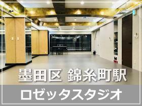 錦糸町駅 錦糸町 レンタルスペース ロゼッタ