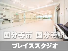 国分寺 ダンススタジオ