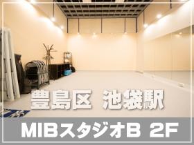 池袋 レンタルスタジオMIB スタジオスクエア最新情報