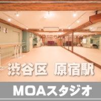 原宿 渋谷 ダンススタジオ MOA