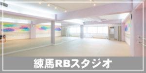 ヨガ フィットネス エクササイズ 教室 スクール に最適 練馬 ダンススタジオ