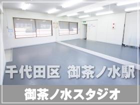 東京都 千代田区 神田 御茶ノ水レンタルスタジオ は メンバー制