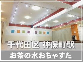 【号外】メルマガ会員先行お知らせ♪ 神保町 おちゃすた レンタルスタジオ 見学開始!
