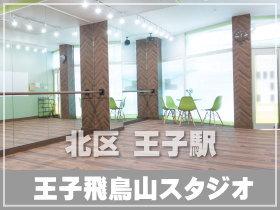 王子飛鳥山 レンタルスタジオ
