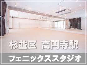 OPENスタジオ レンタル ダンス スタジオ 杉並区 高円寺