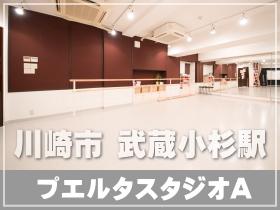 川崎市武蔵小杉 ダンススタジオ プエルタ