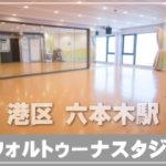東京,レンタルスタジオ,港区,六本木,ダンススタジオ