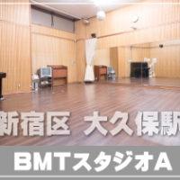新宿区 新宿 レンタルスタジオ