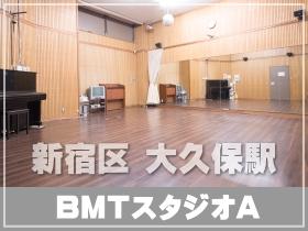 新宿 BMT レンタルスタジオ 新宿区