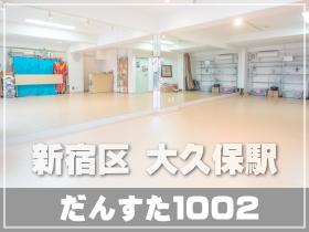 新宿 レンタルスタジオ 最新情報