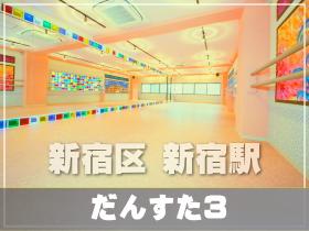 集客力 バッチリのスタジオ 新宿 ダンス レンタルスタジオ