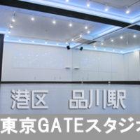 品川駅徒歩1分のダンススタジオ TOKYO GATE