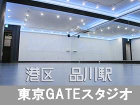 東京 品川 レンタルスタジオ 「 GATE 」がついにオープンします